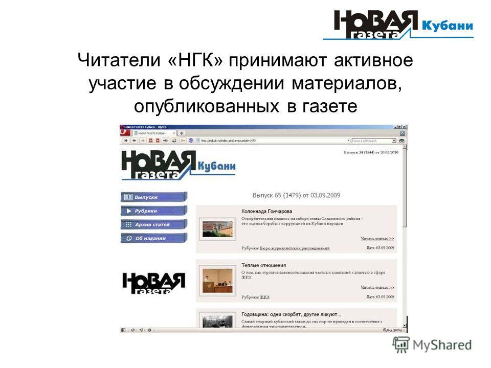 Читатели «НГК» принимают активное участие в обсуждении материалов, опубликованных в газете