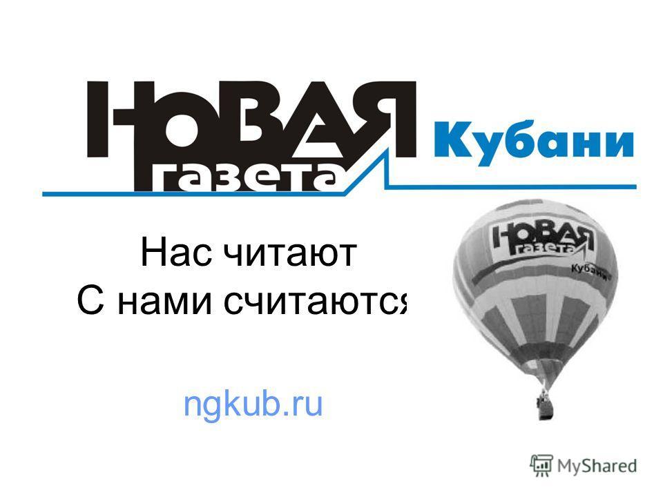 Нас читают С нами считаются ngkub.ru