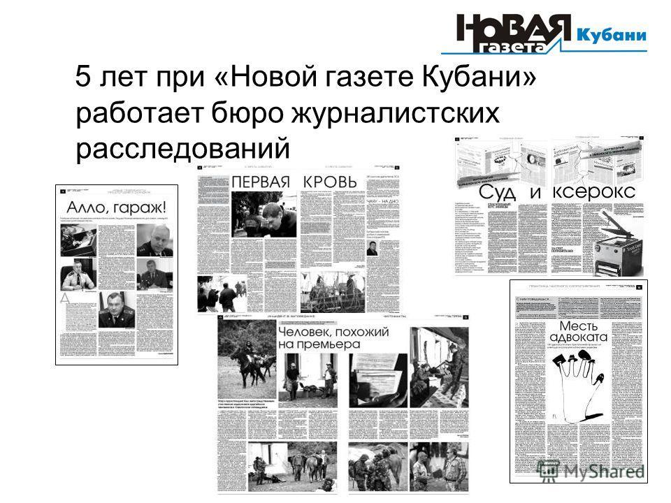 5 лет при «Новой газете Кубани» работает бюро журналистских расследований