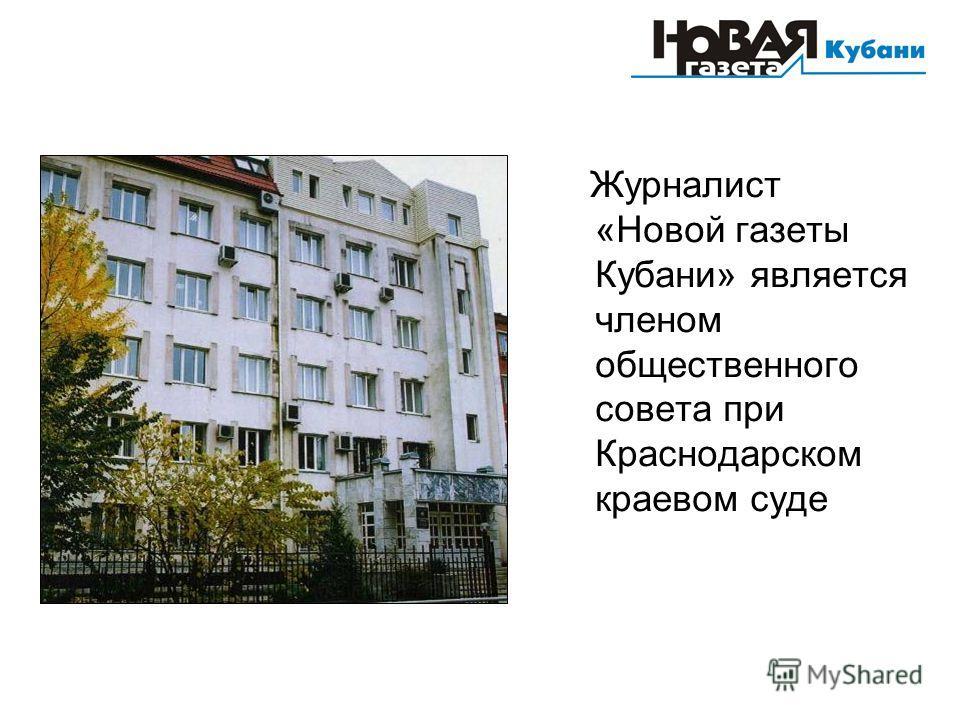 Журналист «Новой газеты Кубани» является членом общественного совета при Краснодарском краевом суде