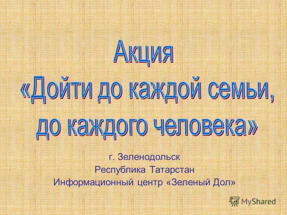 г. Зеленодольск Республика Татарстан Информационный центр «Зеленый Дол»