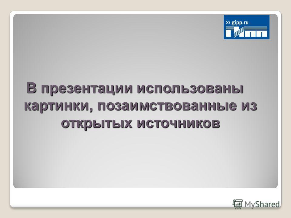В презентации использованы картинки, позаимствованные из открытых источников