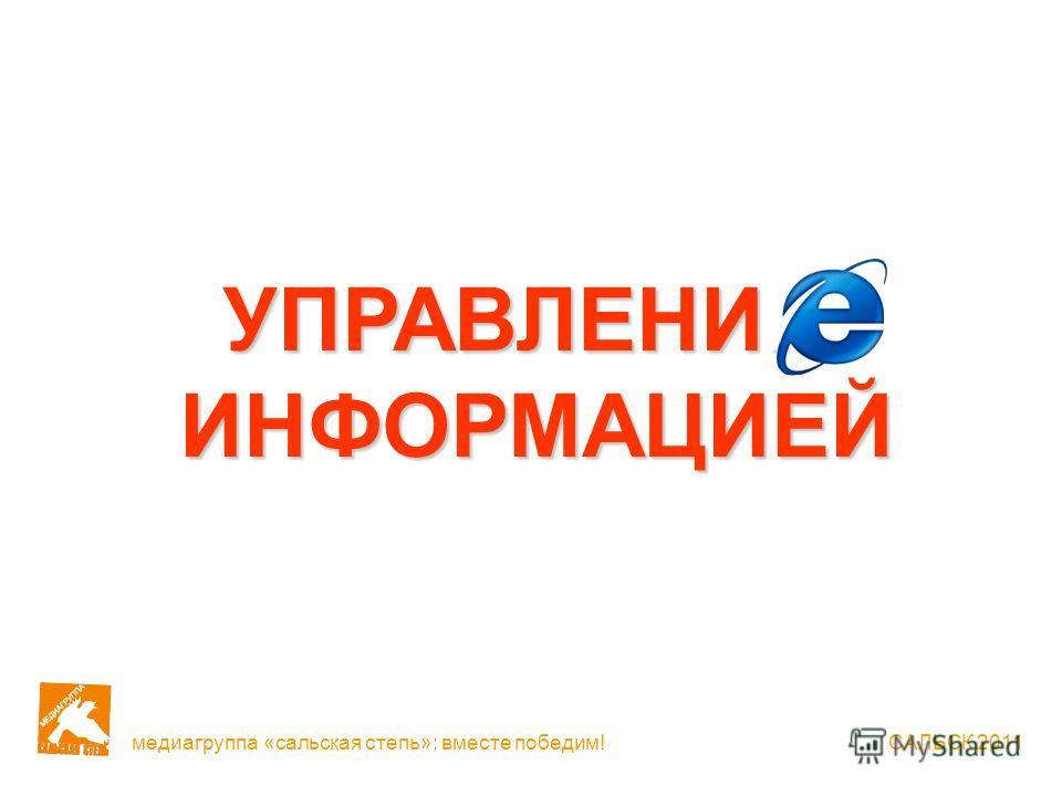 медиагруппа «сальская степь»: вместе победим! САЛЬСК 2011 УПРАВЛЕНИЕ ИНФОРМАЦИЕЙ
