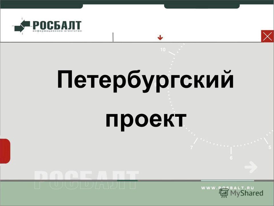Петербургский проект