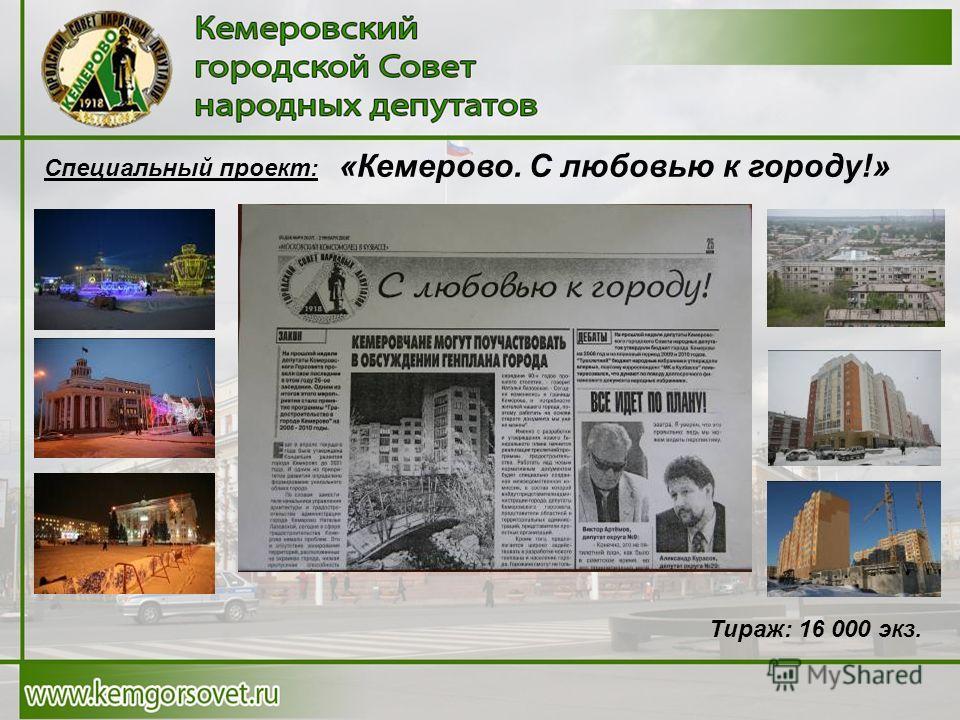 «Кемерово. С любовью к городу!» Специальный проект: Тираж: 16 000 экз.