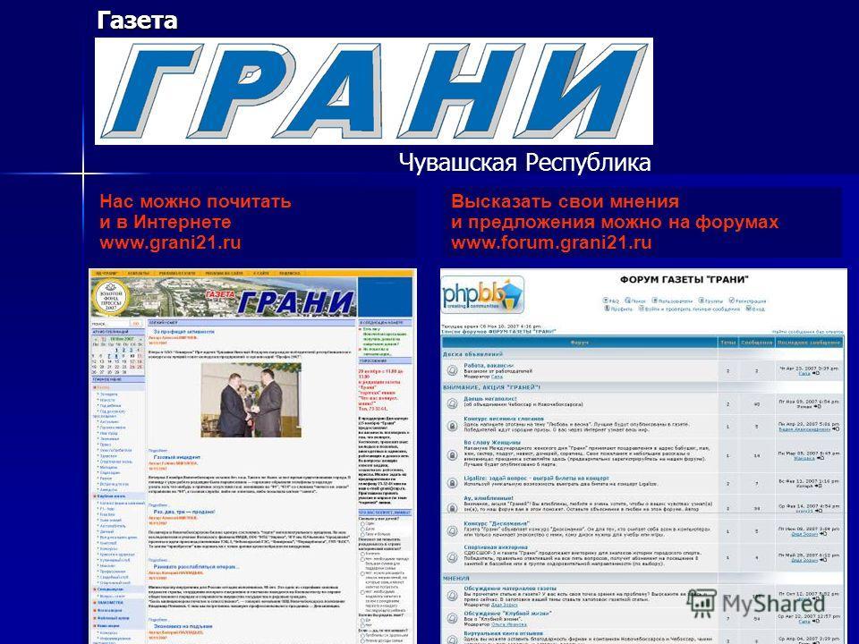 Нас можно почитать и в Интернете www.grani21.ru Высказать свои мнения и предложения можно на форумах www.forum.grani21.ru Газета Чувашская Республика