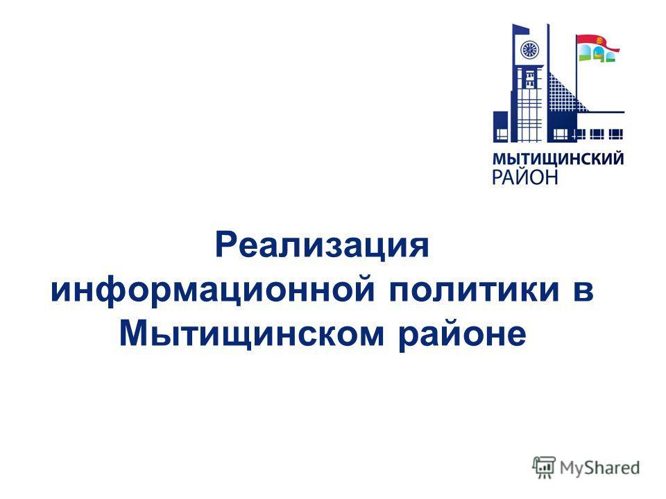Реализация информационной политики в Мытищинском районе