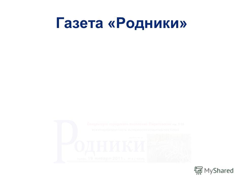 Газета «Родники»