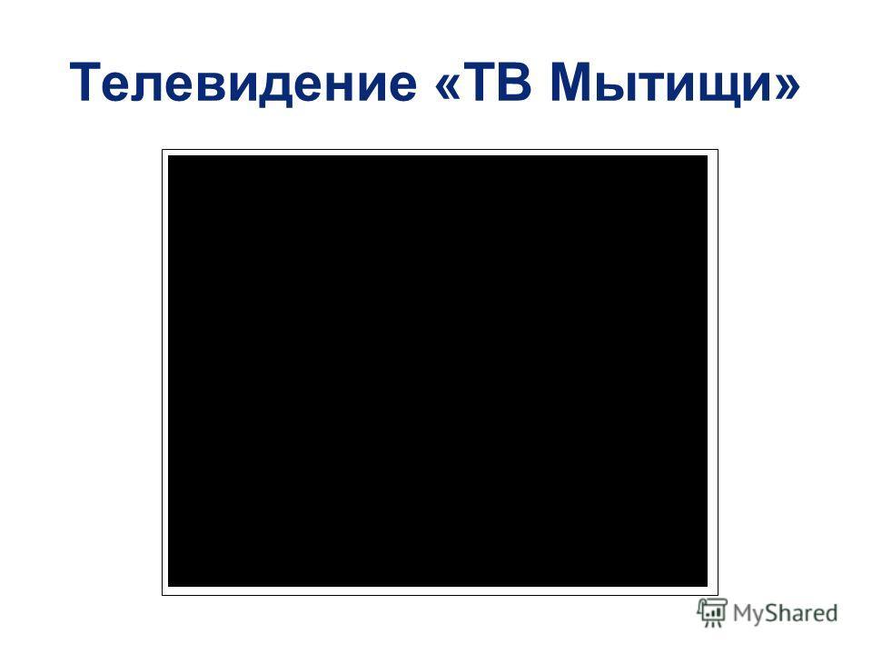 Телевидение «ТВ Мытищи»