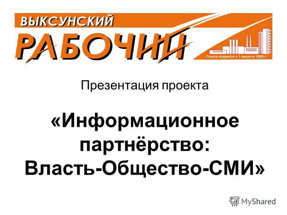 Презентация проекта «Информационное партнёрство: Власть-Общество-СМИ»