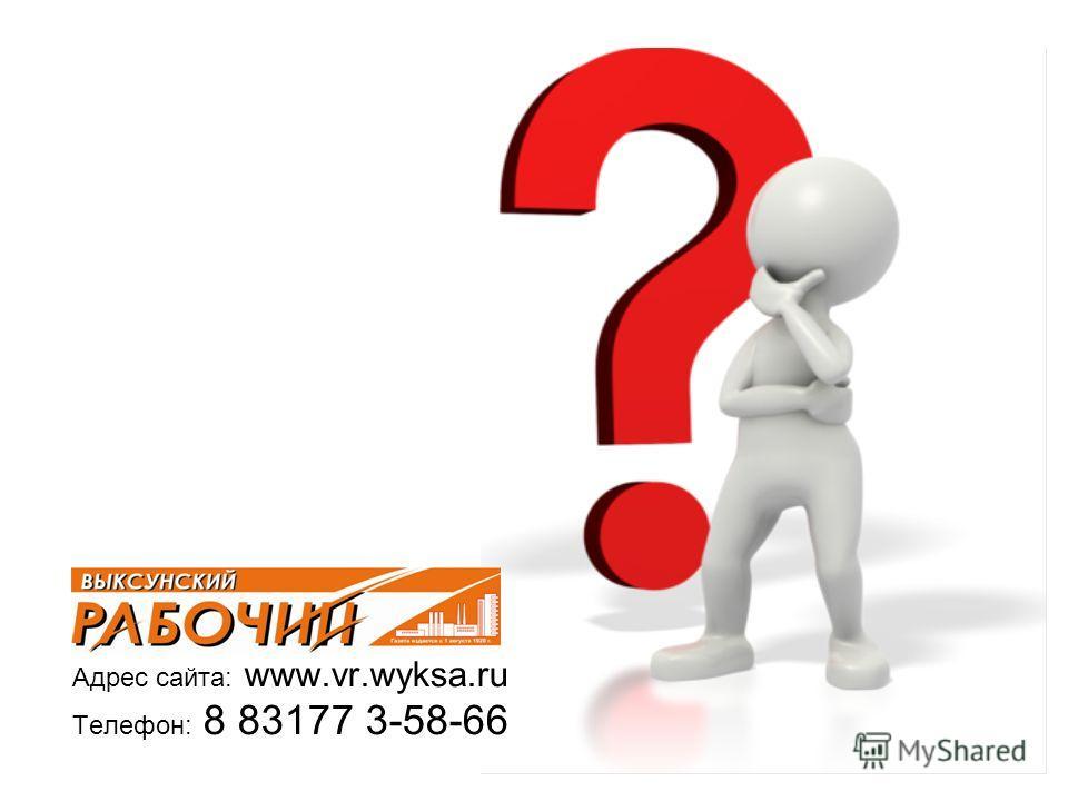 Адрес сайта: www.vr.wyksa.ru Телефон: 8 83177 3-58-66