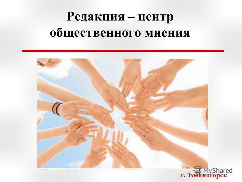 Редакция – центр общественного мнения г. Змеиногорск