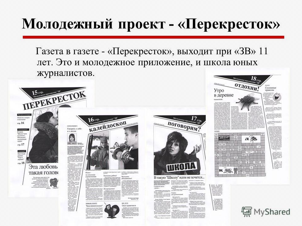Молодежный проект - «Перекресток» Газета в газете - «Перекресток», выходит при «ЗВ» 11 лет. Это и молодежное приложение, и школа юных журналистов.