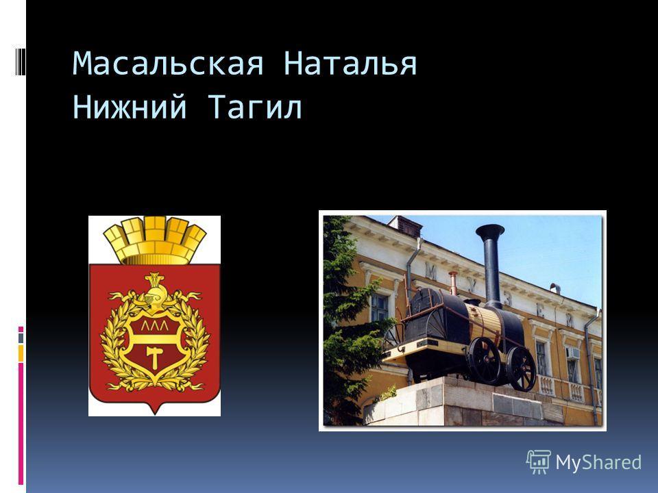 Масальская Наталья Нижний Тагил