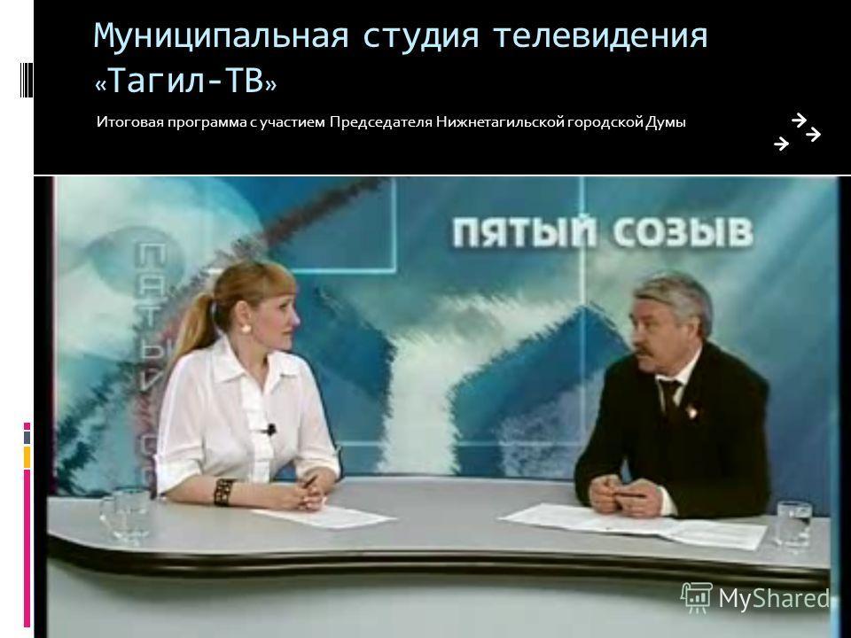 Муниципальная студия телевидения « Тагил-ТВ » Итоговая программа с участием Председателя Нижнетагильской городской Думы