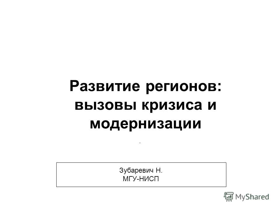 Развитие регионов: вызовы кризиса и модернизации. Зубаревич Н. МГУ-НИСП