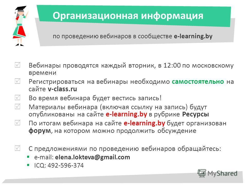 Организационная информация по проведению вебинаров в сообществе e-learning.by Вебинары проводятся каждый вторник, в 12:00 по московскому времени Регистрироваться на вебинары необходимо самостоятельно на сайте v-class.ru Во время вебинара будет вестис