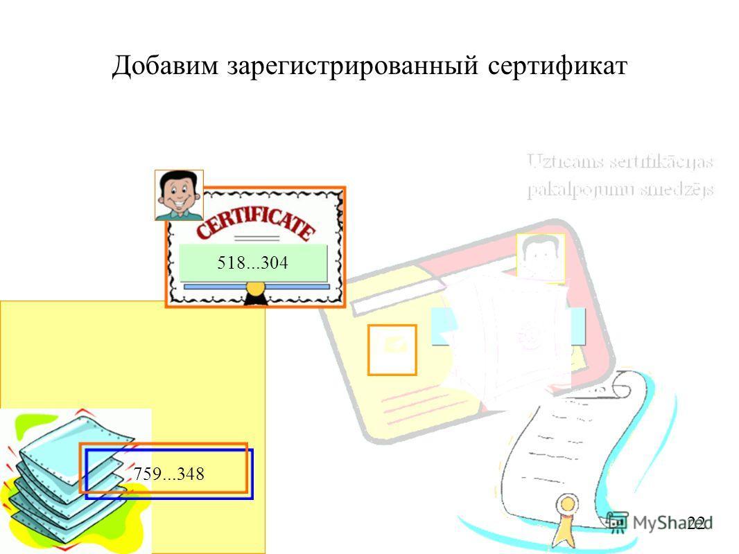 Добавим зарегистрированный сертификат 375...932 759...348 518...304 22