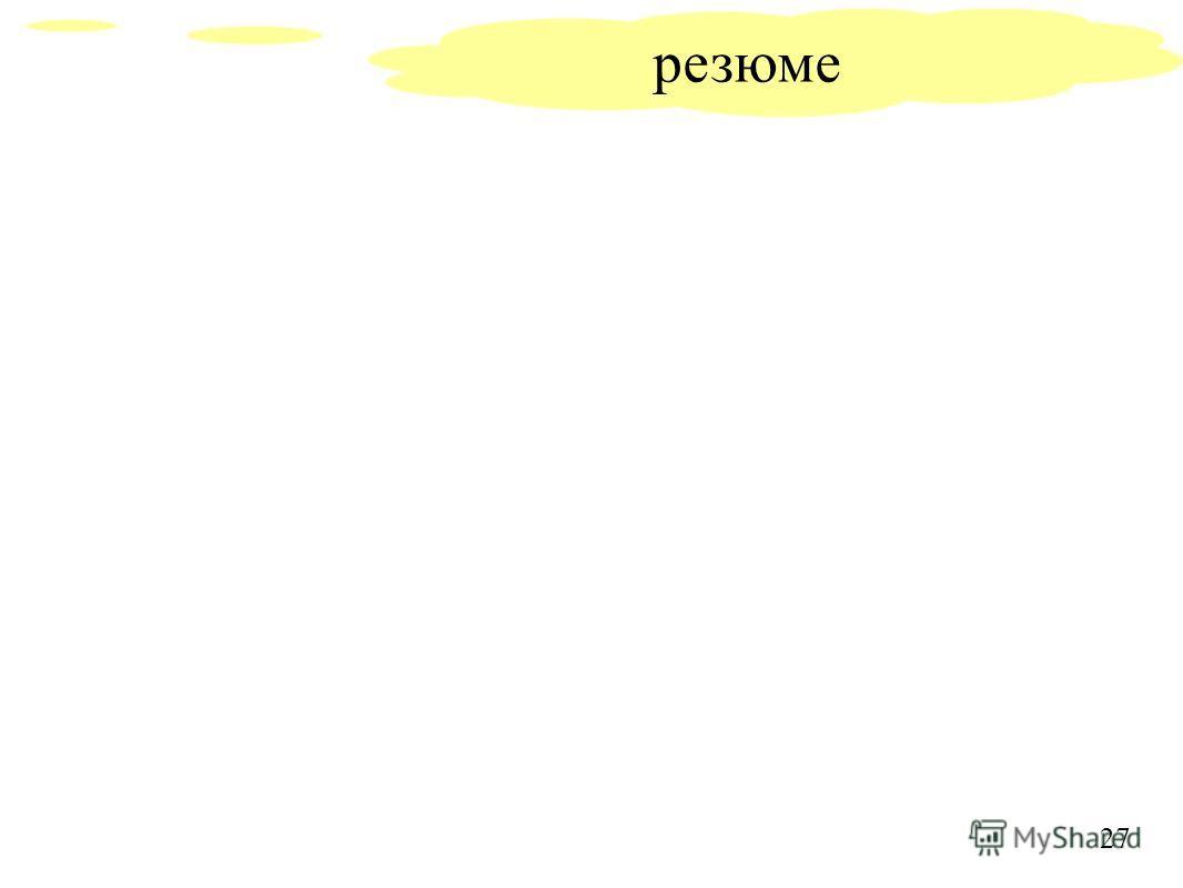 резюме 27