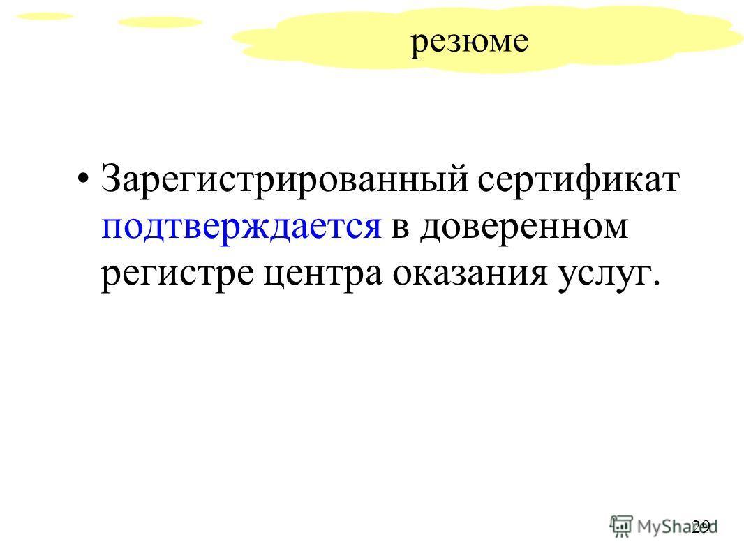 Зарегистрированный сертификат подтверждается в доверенном регистре центра оказания услуг. резюме 29