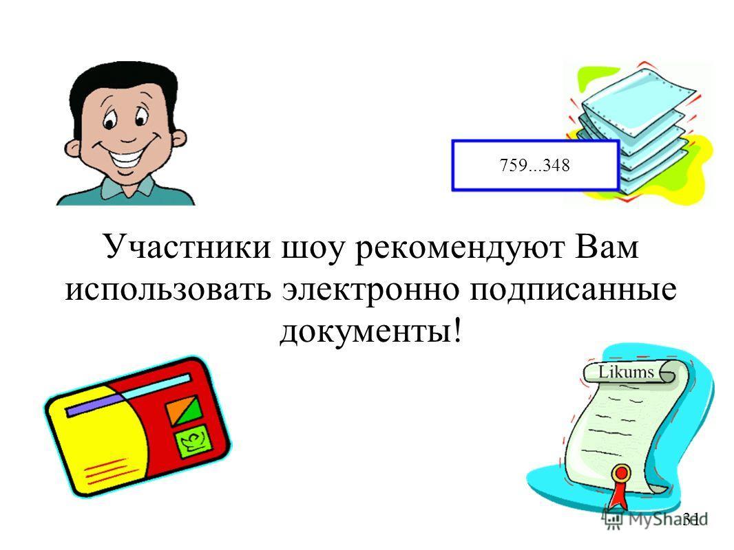 759...348 Участники шоу рекомендуют Вам использовать электронно подписанные документы! 31