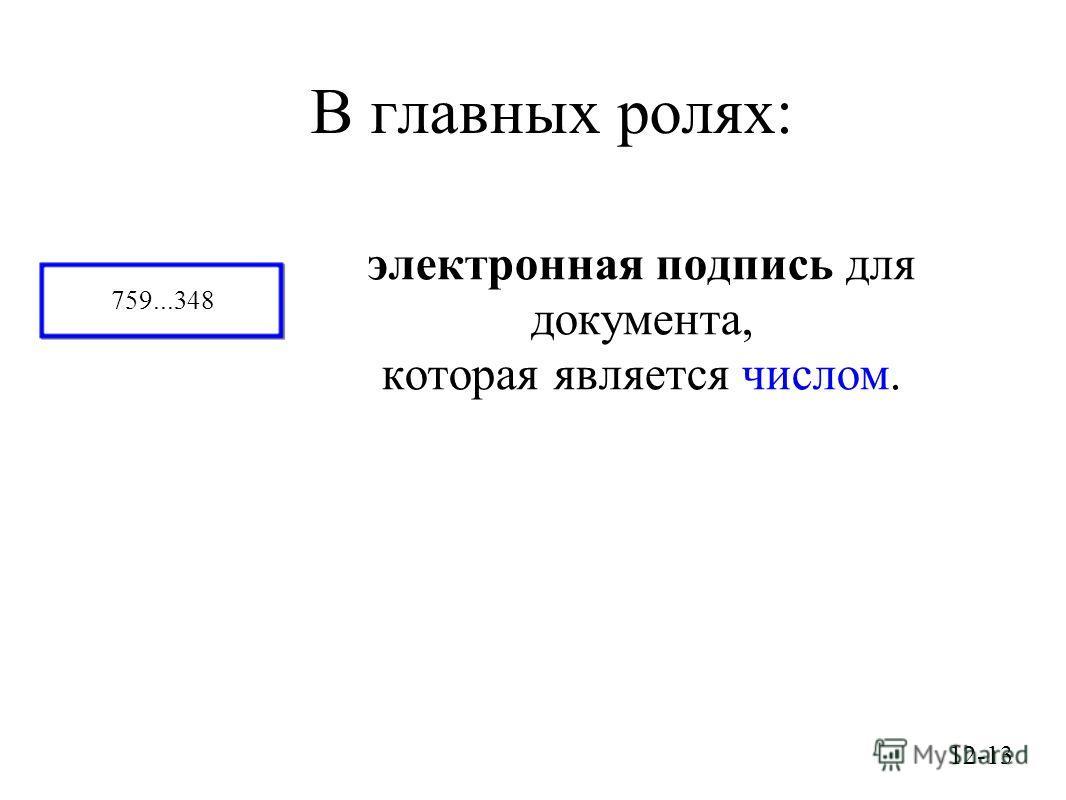 В главных ролях: электронная подпись для документа, которая является числом. 759...348 12-13