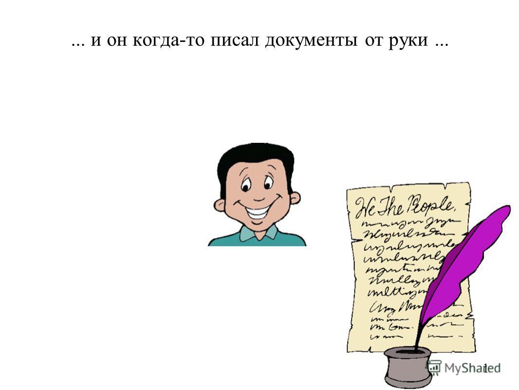 ... и он когда-то писал документы от руки... 1