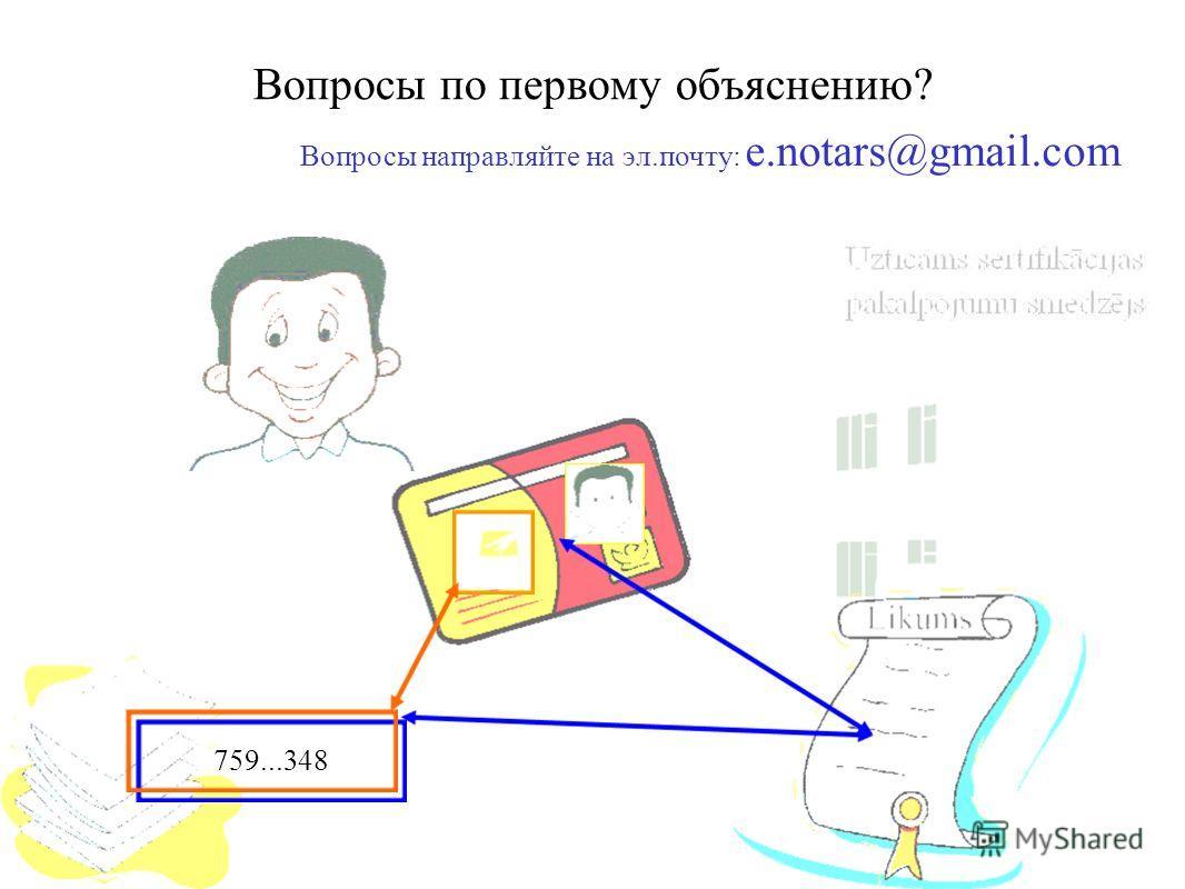 Вопросы по первому объяснению? 759...348 Вопросы направляйте на эл.почту: e.notars@gmail.com