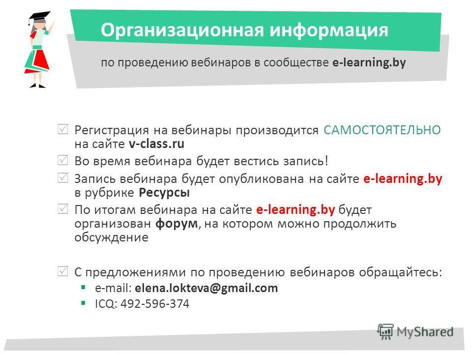 Организационная информация по проведению вебинаров в сообществе e-learning.by Регистрация на вебинары производится САМОСТОЯТЕЛЬНО на сайте v-class.ru Во время вебинара будет вестись запись! Запись вебинара будет опубликована на сайте e-learning.by в