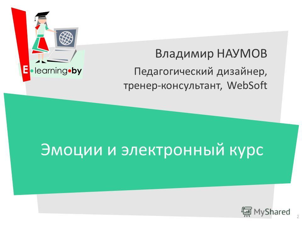 Владимир НАУМОВ Педагогический дизайнер, тренер-консультант, WebSoft Эмоции и электронный курс 2