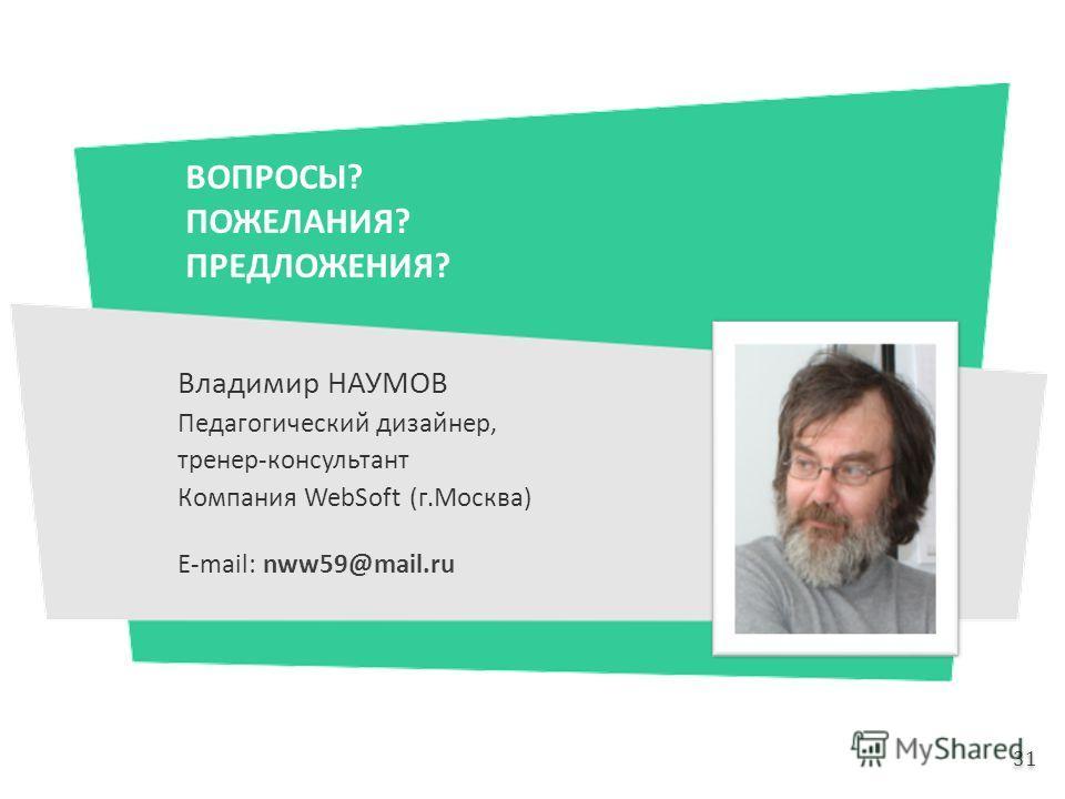 ВОПРОСЫ? ПОЖЕЛАНИЯ? ПРЕДЛОЖЕНИЯ? Владимир НАУМОВ Педагогический дизайнер, тренер-консультант Компания WebSoft (г.Москва) E-mail: nww59@mail.ru 31