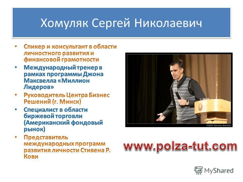 Хомуляк Сергей Николаевич