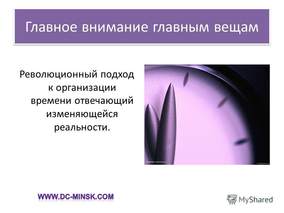 Главное внимание главным вещам Революционный подход к организации времени отвечающий изменяющейся реальности.