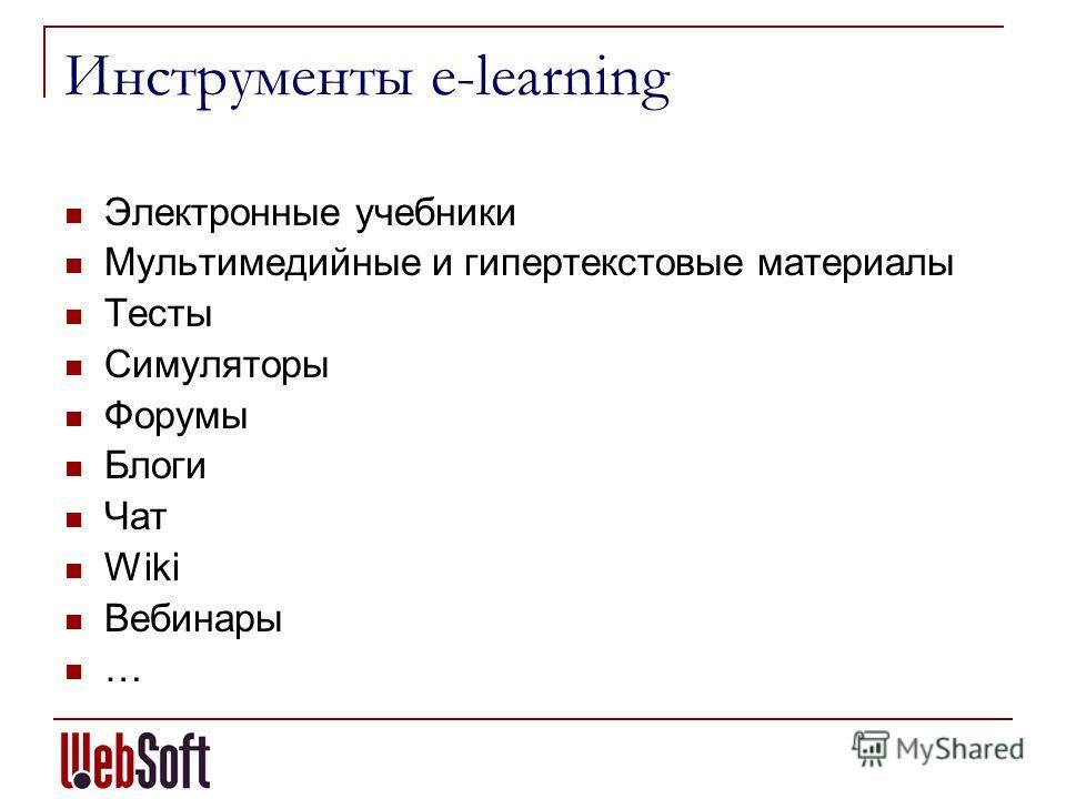 Инструменты e-learning Электронные учебники Мультимедийные и гипертекстовые материалы Тесты Симуляторы Форумы Блоги Чат Wiki Вебинары …