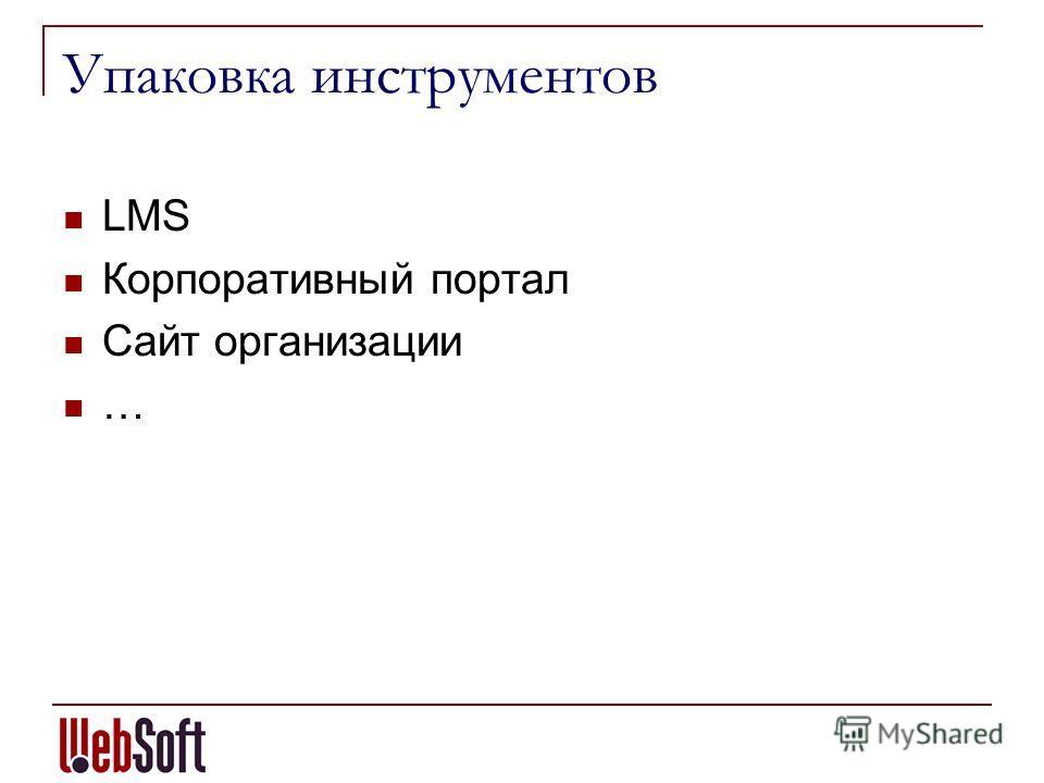 Упаковка инструментов LMS Корпоративный портал Сайт организации …