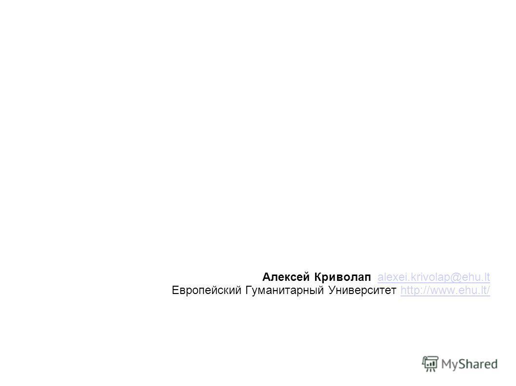 Алексей Криволап alexei.krivolap@ehu.ltalexei.krivolap@ehu.lt Европейский Гуманитарный Университет http://www.ehu.lt/http://www.ehu.lt/