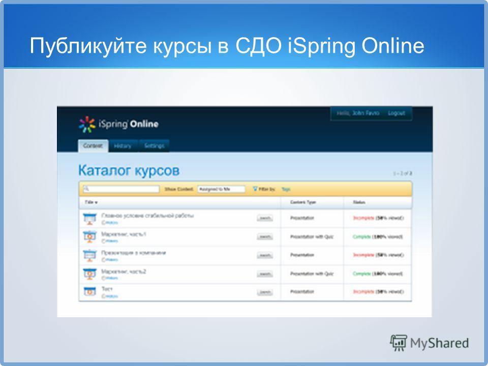 Публикуйте курсы в СДО iSpring Online