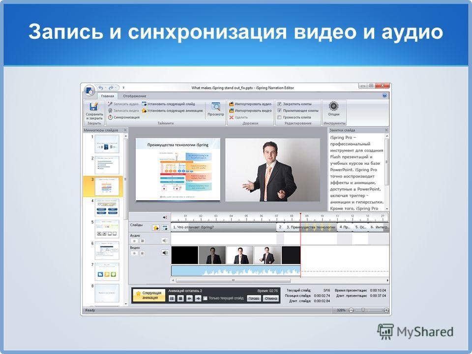 Запись и синхронизация видео и аудио