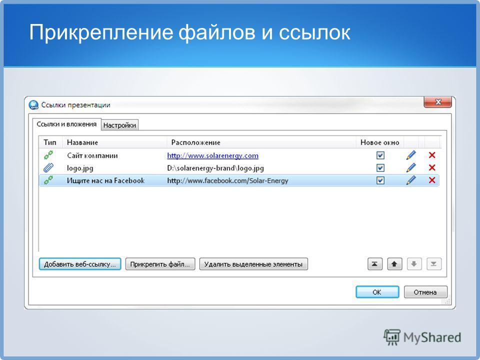 Прикрепление файлов и ссылок