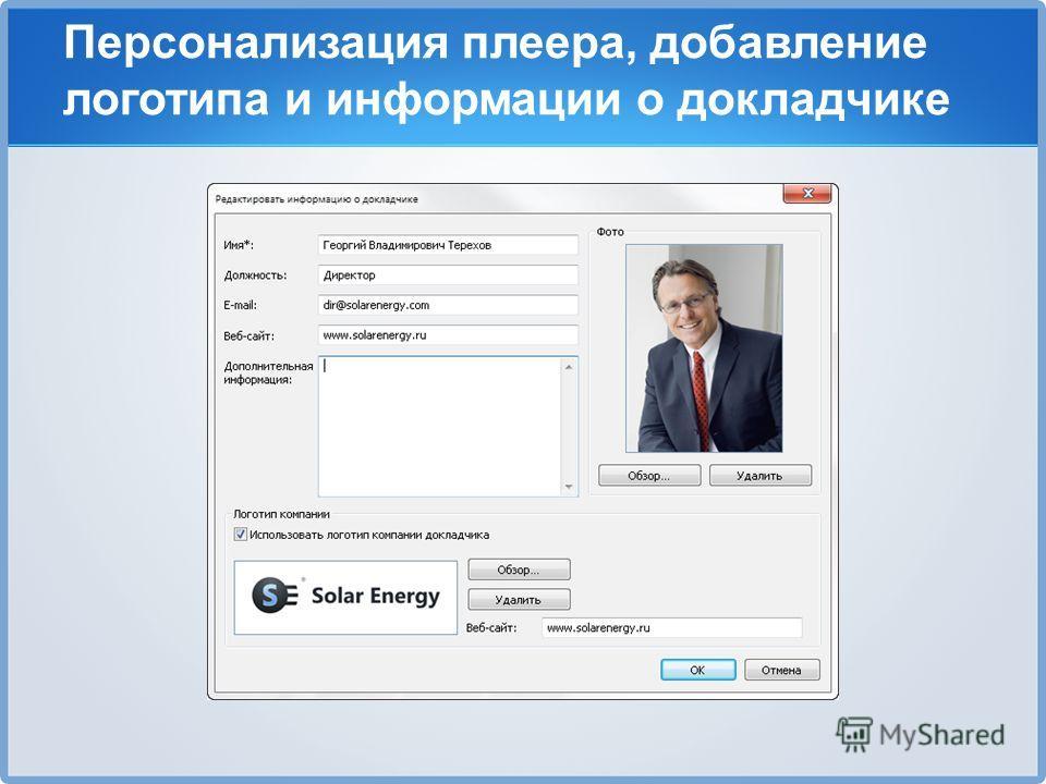 Персонализация плеера, добавление логотипа и информации о докладчике