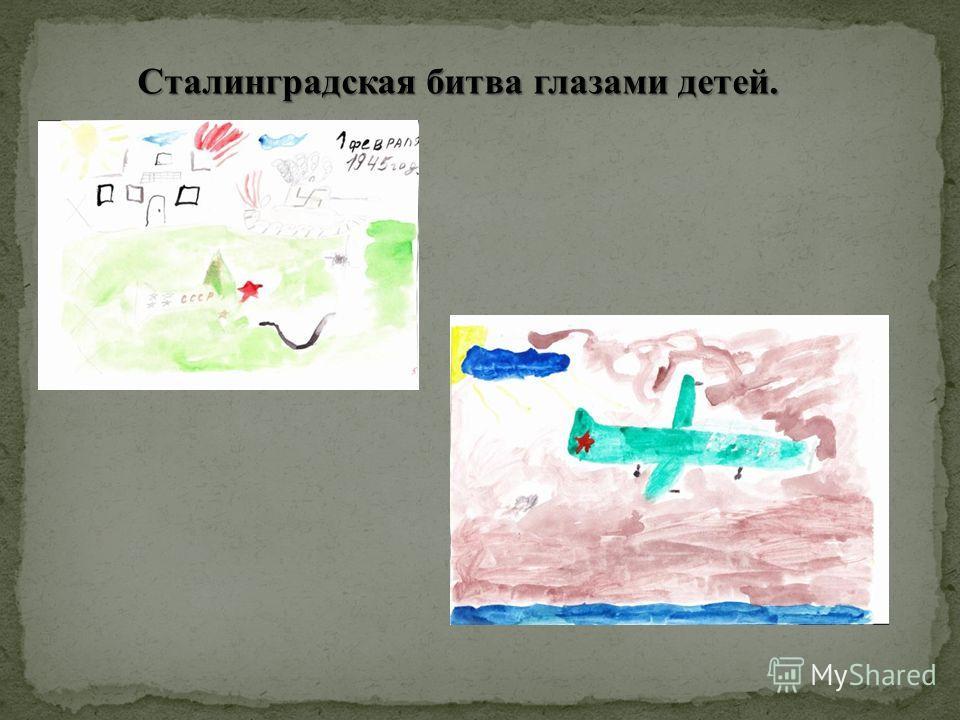 Сталинградская битва глазами детей.