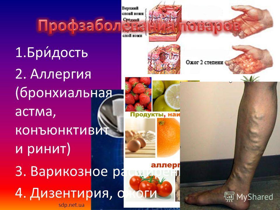 1.Бри́дость 2. Аллергия (бронхиальная астма, конъюнктивит и ринит) 3. Варикозное расширение вен 4. Дизентирия, ожоги sdp.net.ua