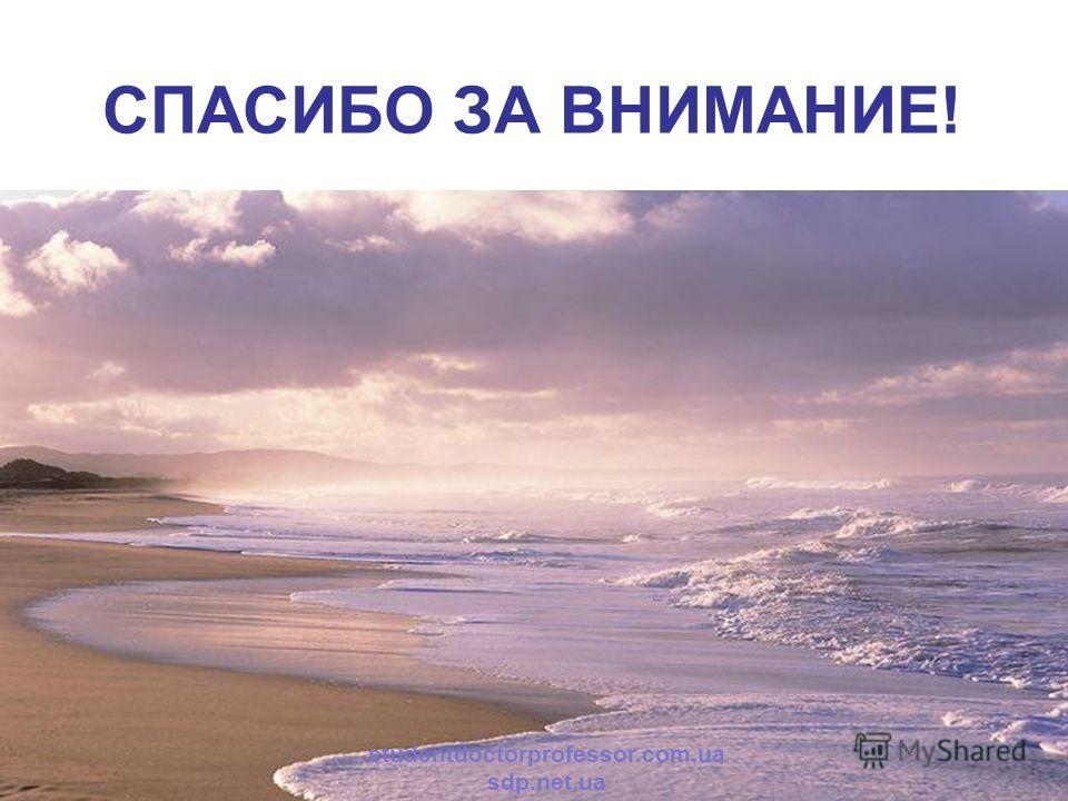 СПАСИБО ЗА ВНИМАНИЕ! studentdoctorprofessor.com.ua sdp.net.ua