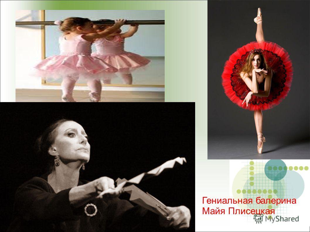Гениальная балерина Майя Плисецкая