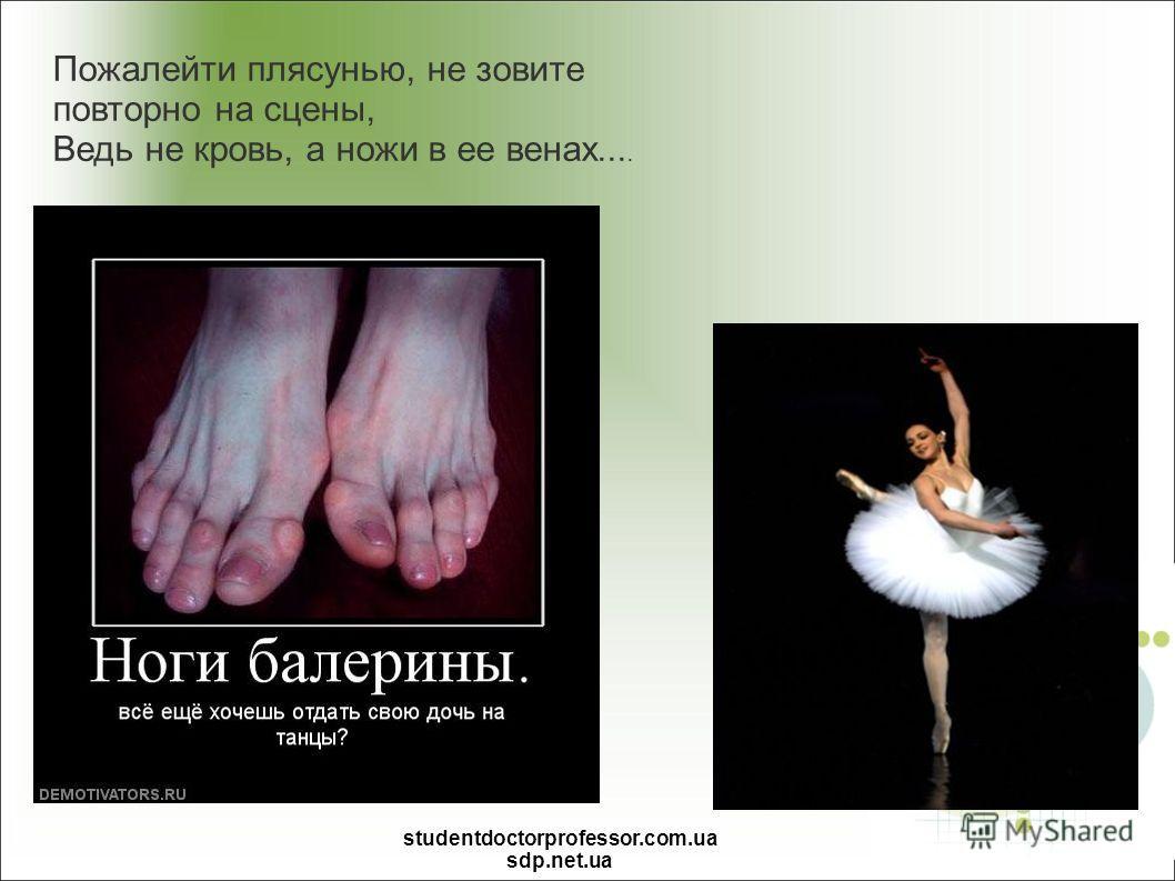 Пожалейти плясунью, не зовите повторно на сцены, Ведь не кровь, а ножи в ее венах.... studentdoctorprofessor.com.ua sdp.net.ua