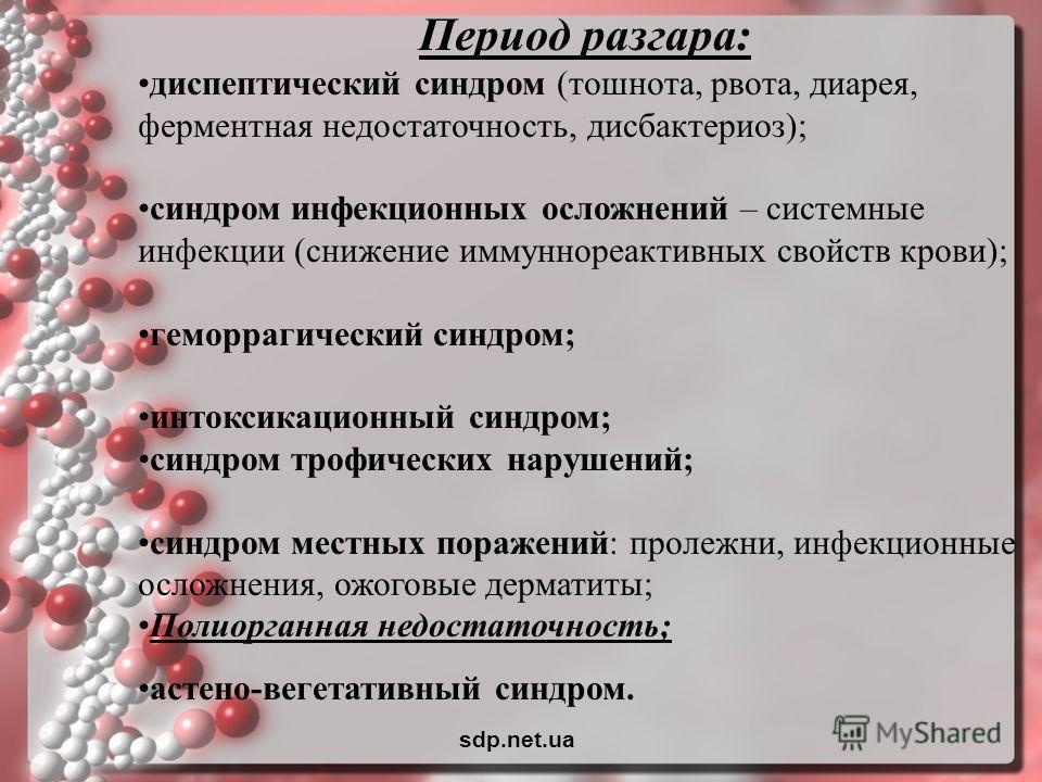 Период разгара: диспептический синдром (тошнота, рвота, диарея, ферментная недостаточность, дисбактериоз); синдром инфекционных осложнений – системные инфекции (снижение иммуннореактивных свойств крови); геморрагический синдром; интоксикационный синд