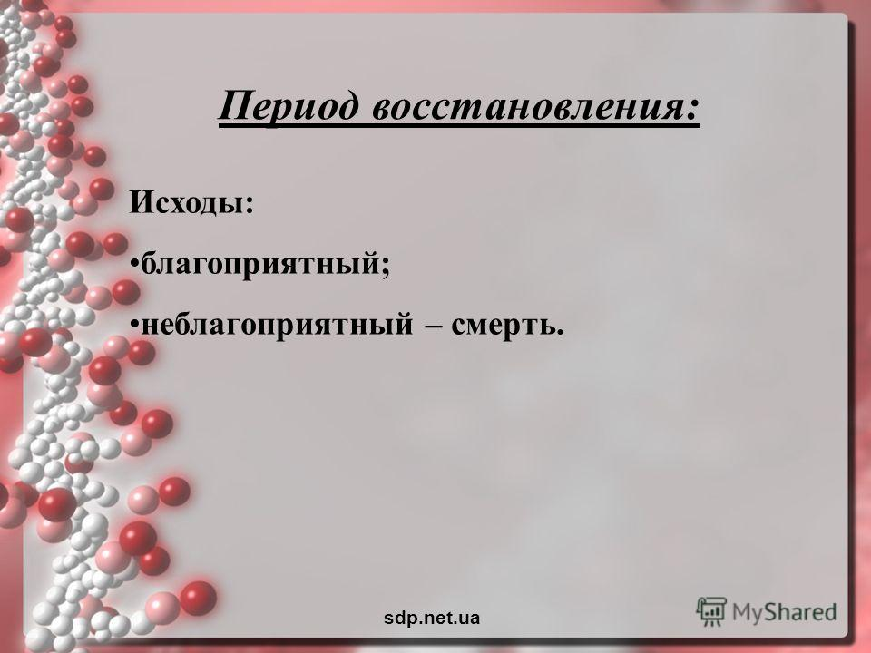 Период восстановления: Исходы: благоприятный; неблагоприятный – смерть. sdp.net.ua