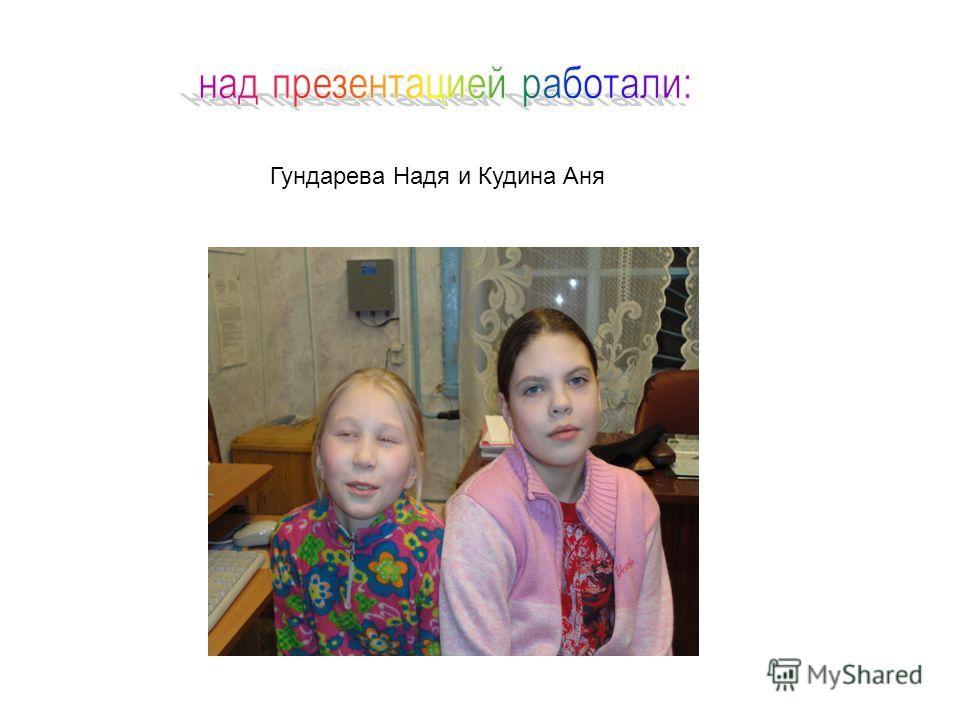 Гундарева Надя и Кудина Аня