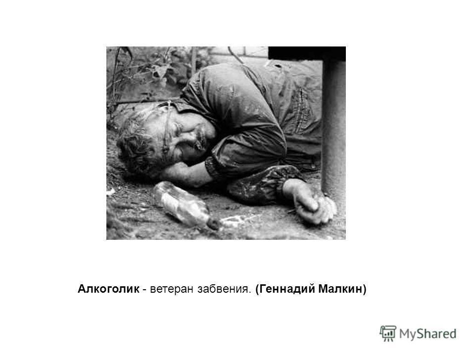 Алкоголик - ветеран забвения. (Геннадий Малкин)