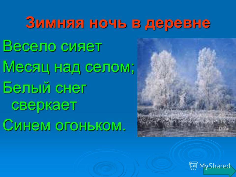 Зимняя ночь в деревне Весело сияет Месяц над селом; Белый снег сверкает Синем огоньком.